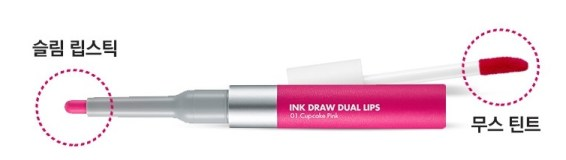 troll-testerkorea-ink-draw-dual-lips-embouts