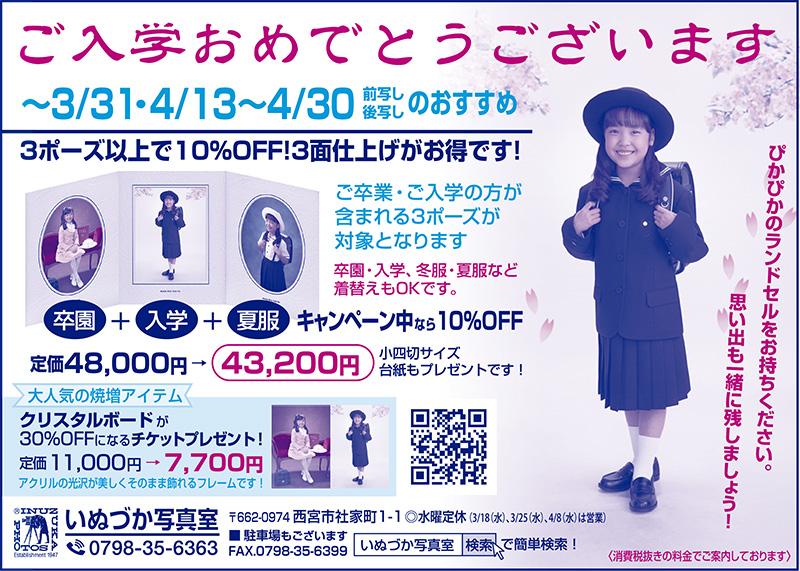 いぬづか写真室 〜3/31、4/13〜4/30 後写しのおすすめ(180号)