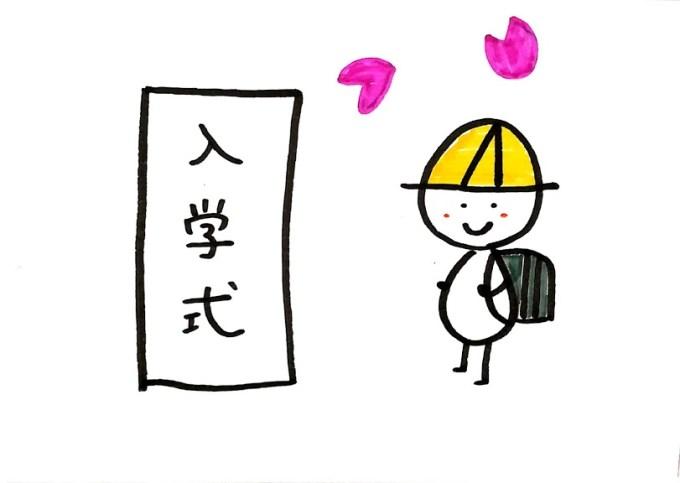 入学式イラスト
