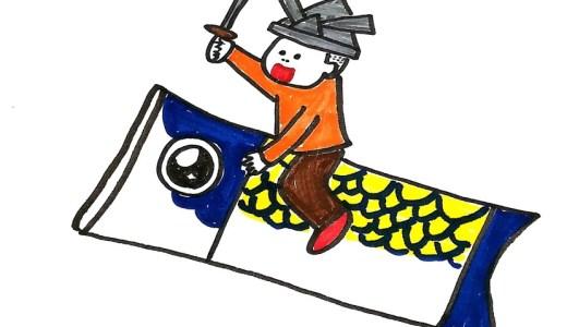 5月のイラストかわいい絵9つ!男の子と兜や鯉のぼりの手書き画像