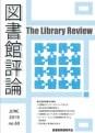 図書館評論60号表紙