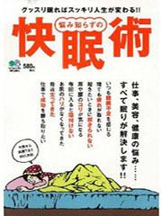 悩み知らずの快眠術(エイ出版社)