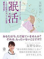 眠るだけビューティー法則、眠活(中央公論新社)