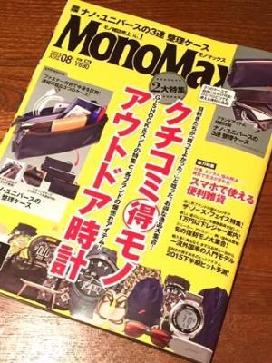 monomax2