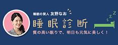 睡眠診断 - Suits-woman.jp / スーツ | 働く堅実女子のお悩み解決サイト