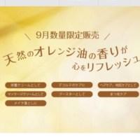 【島根 出雲 美容室】9月に限定発売されるMaクリームオレンジタイプが、、、