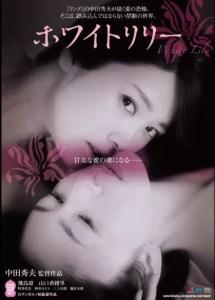 映画『ホワイトリリー』(ロマンポルノ・リブート)動画フル配信を無料視聴