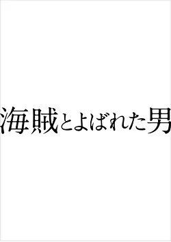 海賊とよばれた男(岡田准一主演映画)フル動画無料視聴
