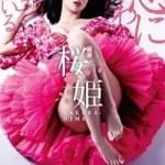 映画「桜姫」(日南響子濡れ場)動画フルを無料視聴