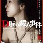 D坂の殺人事件 映画動画フル