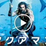 映画「アクアマン」動画フル無料