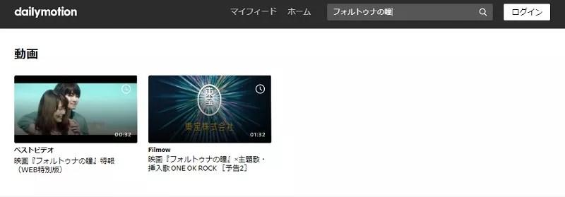 フォルトゥナの瞳 動画 Dailymotion(デイリーモーション)