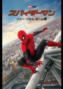 スパイダーマン ファー・フロム・ホーム 動画(吹き替え/字幕)フル無料視聴