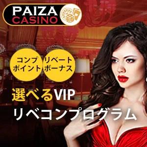 パイザカジノ vip-program