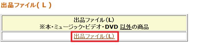 4出品ファイル(L)