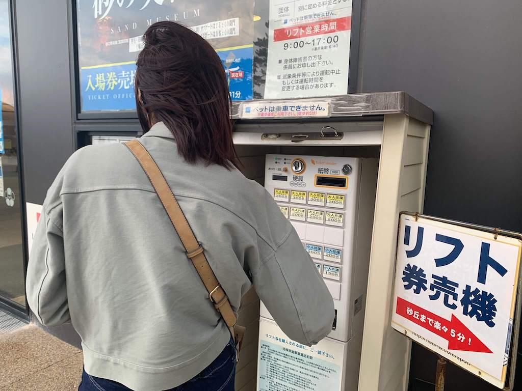 鳥取砂丘のリフト販売機