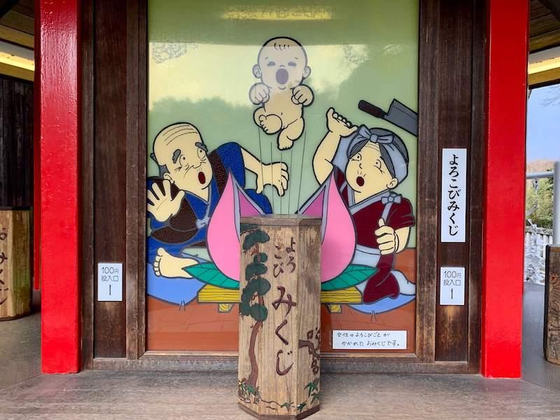 吉備津神社のよろこびみくじ