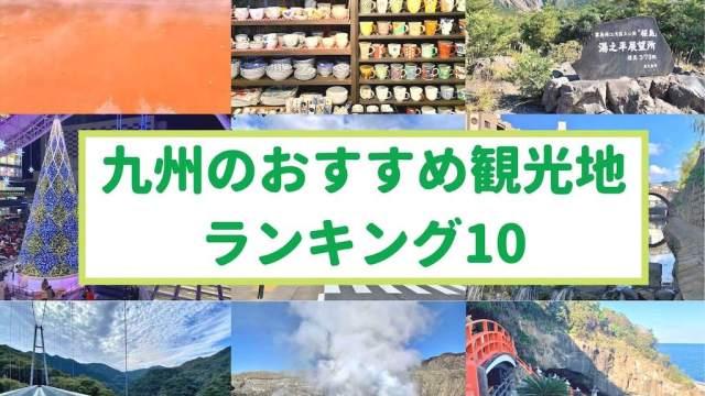 九州のおすすめ観光地ランキング10