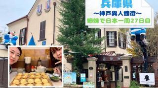 兵庫県の神戸異人館街