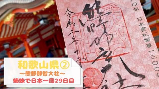 和歌山の熊野那智大社