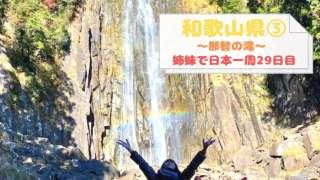 和歌山県の那智の滝