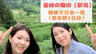 日本一周 新潟 星峠の棚田