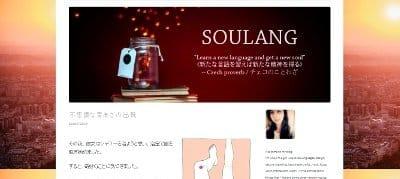 日本語学習-Soulang