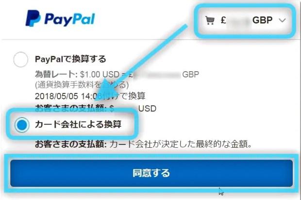 ebay-為替