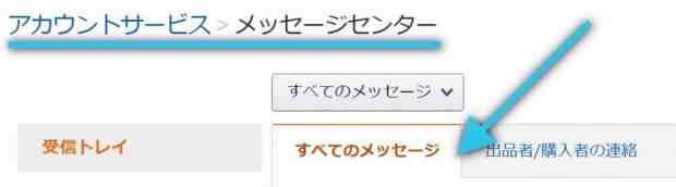 amazon 支払い edy
