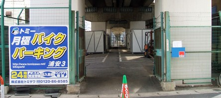 バイクパーキング浦安3