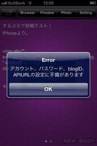 Error アカウント、パスワード、blogID、APIURLの設定に不備があります