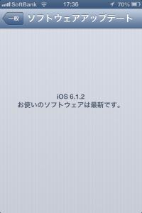 iOS6.1.2お使いのソフトウェアは最新です。