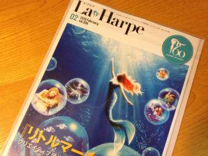 La Harpe s四季の会会報誌