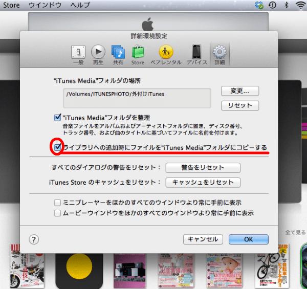 """「ライブラリへの追加時にファイルを""""iTunes Media""""フォルダにコピーする」をチェック"""