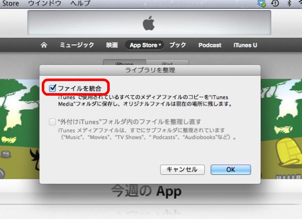 iTunesの「ライブラリを整理」ウィンドウで「ファイルを統合」にチェック