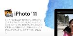 たった7分!MacでiPhotoの写真を外付けHDDにデータ移行する方法