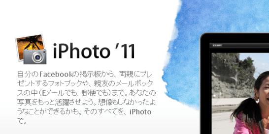 iPhoto'11