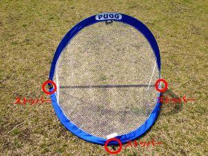 PUGG 3箇所のストッパーで地面に固定