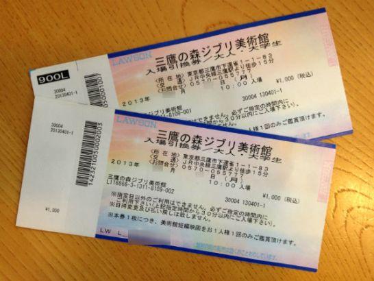 ジブリ美術館チケット