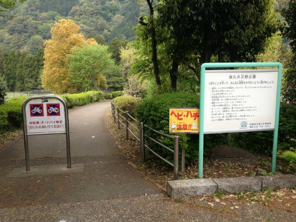 津久井又野公園の散策路入口