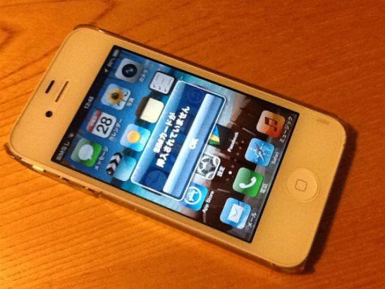 iPhoneにSIMなしのメッセージ
