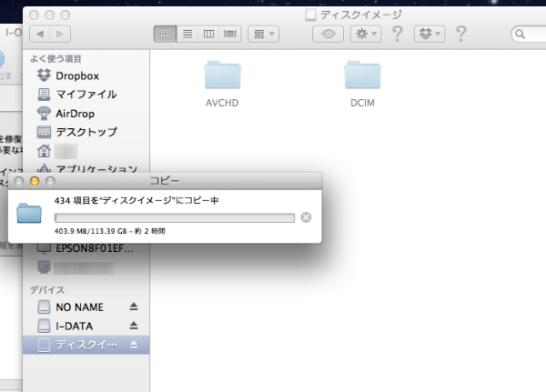 ハンディカムのデータをディスクイメージにコピー中