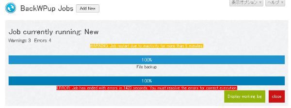 ロリポップ!のWordPressでのプラグインBackWPupでエラー発生