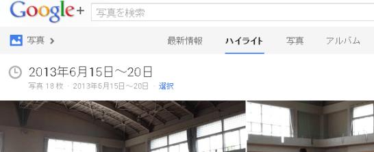 Google+の写真