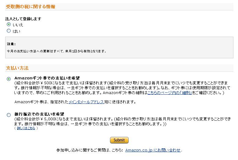 Amazonアソシエイトの支払い方法の変更