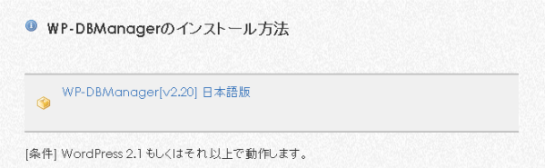 WP-DBManager日本語版