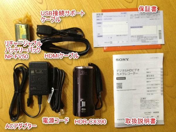 HDR-CX390同梱品一式