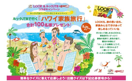 LOOK&ルックJTBコラボキャンペーン「ハワイ家族旅行」
