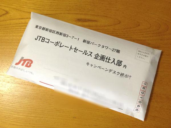 JTBへハワイ「家族旅行」の申込書を郵送