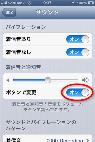 iPhoneのサウンド設定の「着信音と通知音」で「ボタンで変更」がオンになっている
